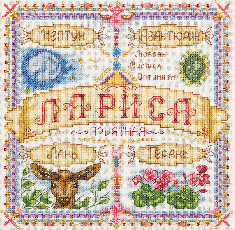 Cross stitch embroidery kits PANNA SO-1921 Name Sampler